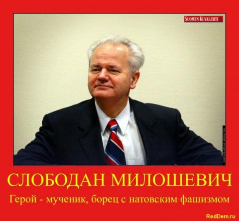 Последнее обращение Слободан…