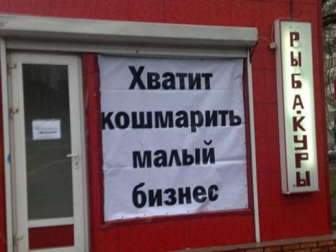 Россияне ожидают взяток при открытии бизнеса