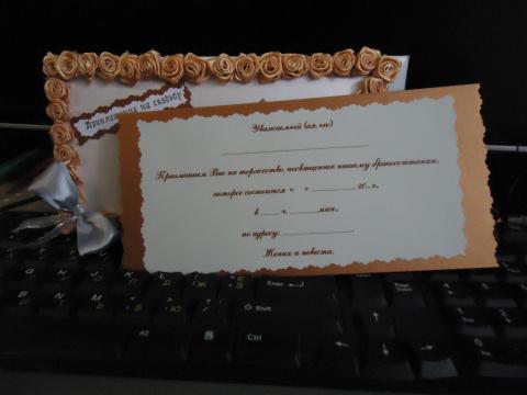 Свадебные приглашения ( первые шаги)