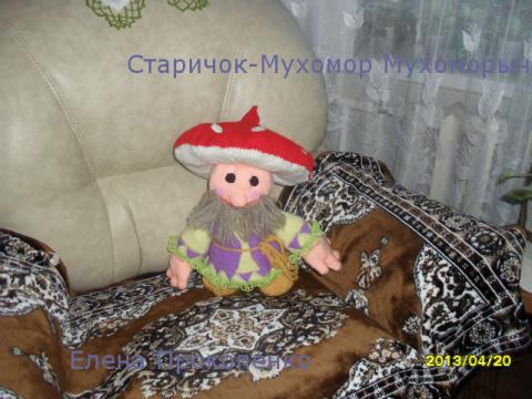 старичок Мухомор Мухоморыч