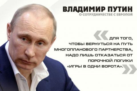 Владимир Путин за сотрудниче…