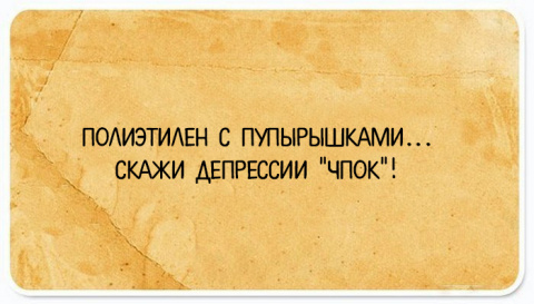 20 саркастических открыток о…