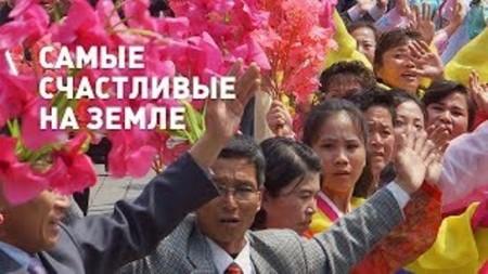 Северная Корея: страна счаст…
