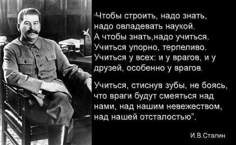 Сталин просил Путина его не …