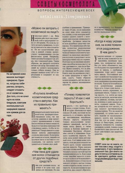 Советы косметолога