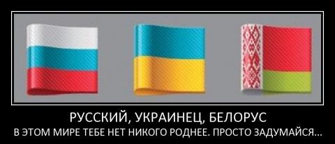 Я Русский Хохол!