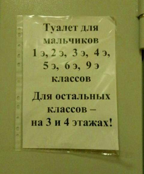 """Туалет только  для """"платных …"""