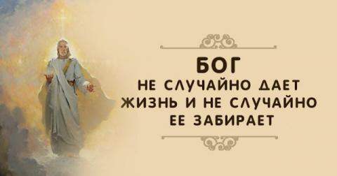 Бог не случайно дает жизнь и…