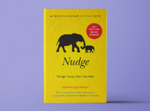 «Nudge. Архитектура выбора»