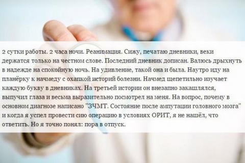 Курьезные случаи из врачебной практики (скриншоты от ЗЛОГО МЕДИКА)