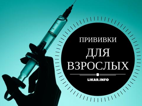 Вакцинация взрослых: прививк…