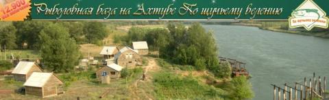 №927. Рыболовная база на Ахтубе «По щучьему велению»