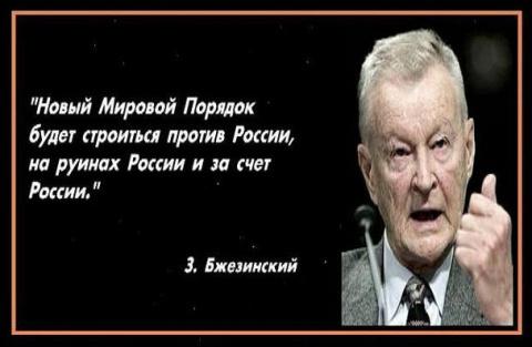 Подох Збигнев Бжезинский