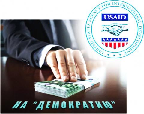 USAID одобряет: Украина долж…