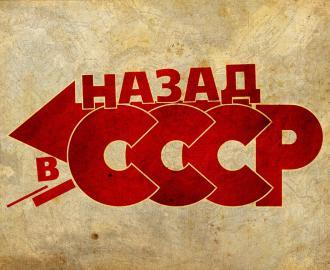 Если бы сохранился СССР...