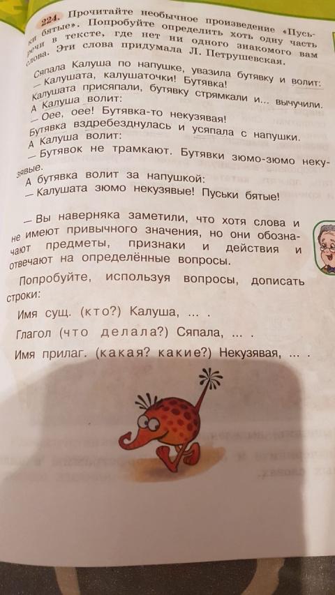 Неопознанный русский язык в школе.