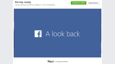 Facebook разрешил пользовате…