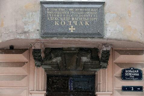 В Петербурге по решению суда демонтировали мемориальную доску Колчаку