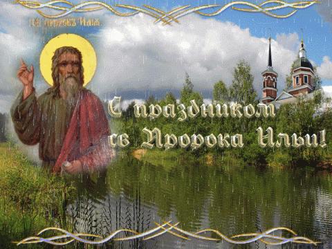 Ильин день: традиции, приметы и обряды