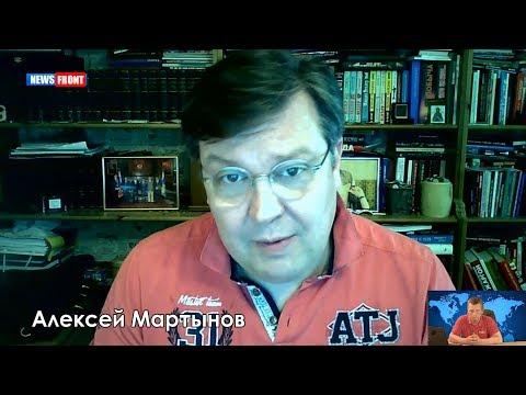 Санкции США в отношении России — политический шантаж. Алексей Мартынов