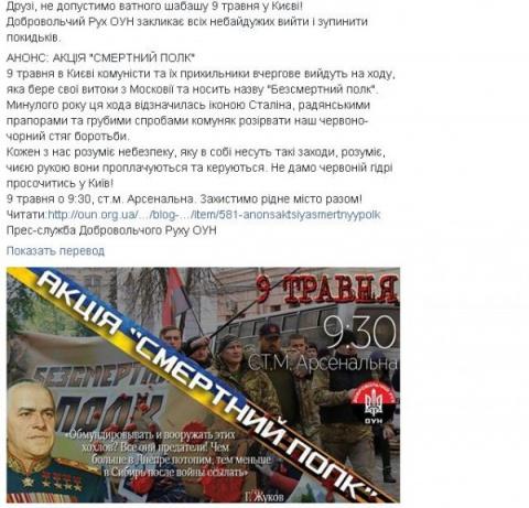 Украинские нацисты назначили…