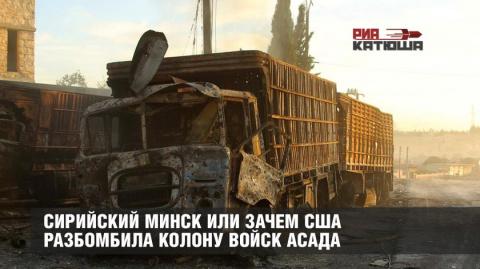 Сирийский Минск или зачем СШ…