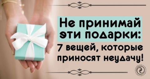 Не принимай эти подарки: 7 в…