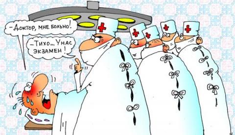 Всегда знал, что врачи циник…