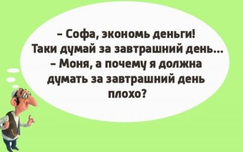 Анекдоты - Девизы жизни от о…