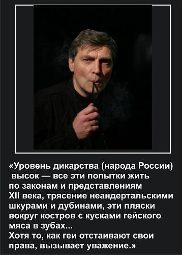 Невзоров: «Рашка» и Святая Р…