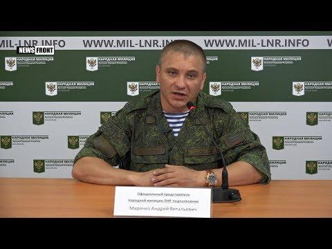 ВСУ за сутки выпустили по территории ЛНР почти 300 боеприпасов