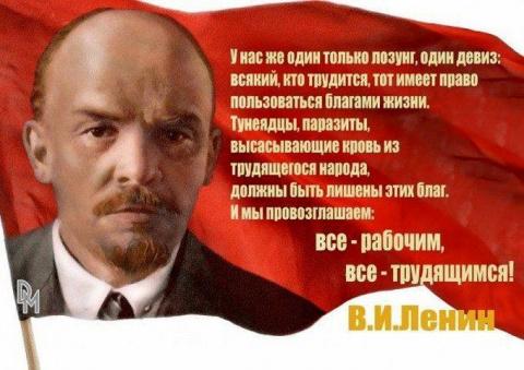 Сегодня 147-й день рождения В.И.Ленина