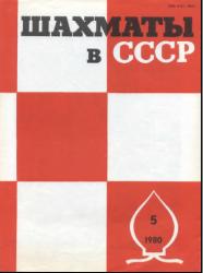 Шахматы в СССР журнал