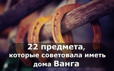22 предмета для УДАЧИ и СЧАС…