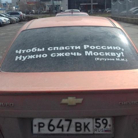 Чтобы спасти Россию, нужно....
