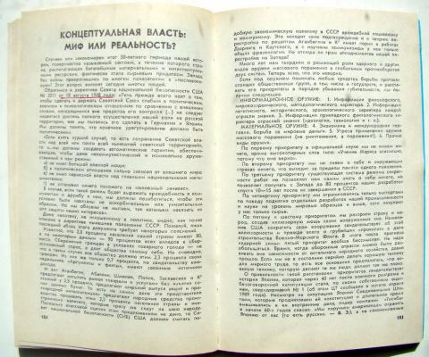 Хронолого-эзотерический анализ развития современной цивилизации.