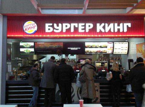 Burger King вызвали в прокур…