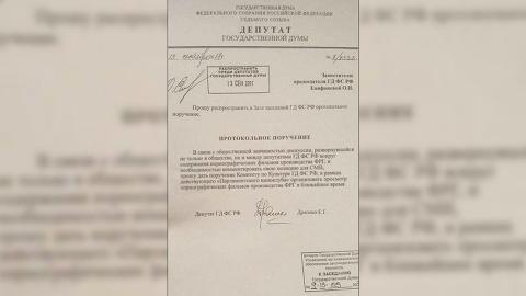 """Депутаты ГД попросят ФСБ разобраться, кто """"отправил"""" их смотреть порно"""