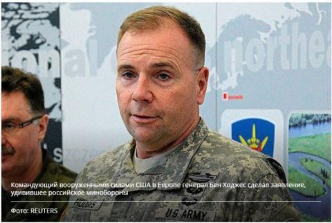 """Как минобороны России """"умыло"""" американского генерала"""