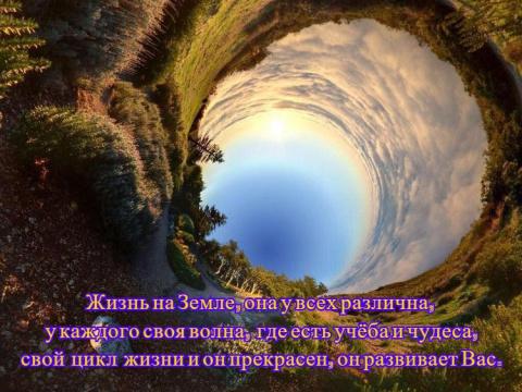 """Послание Иерархии Времени 06.10.17. """"Сказание о жизни человека на Земле"""""""