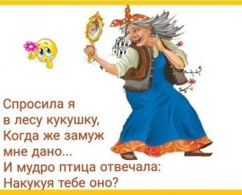Если злая она и уходит… за ней не ходи, скорее всего, она ушла за топором...)
