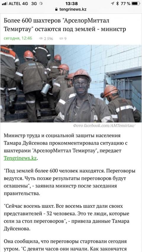 Что происходит в Казахстане?…