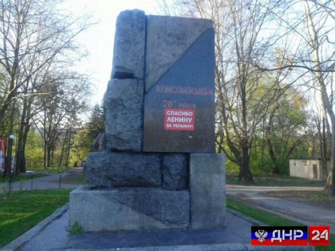 В Киеве появились листовки «Спасибо Ленину за Украину»