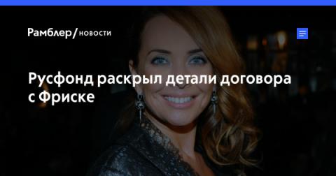 Русфонд раскрыл детали договора с Жанной Фриске