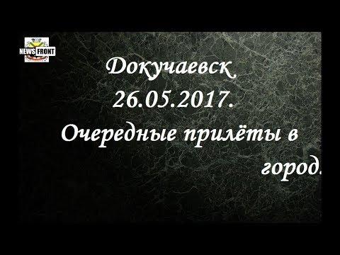 Ночной обстрел Докучаевска