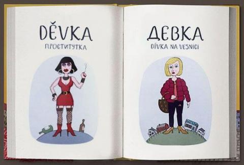 11 забавных слов из Чешско-Русского словаря