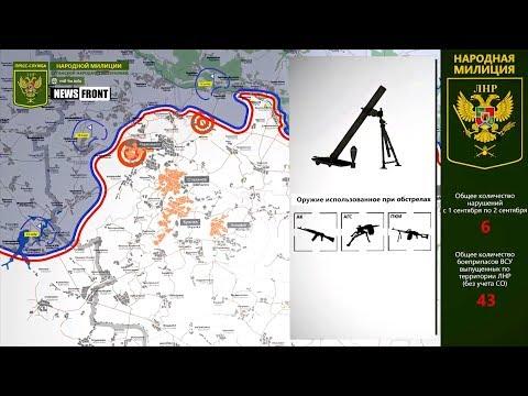 ЛНР: Обстановка на линии соприкосновения 2 сентября 2017