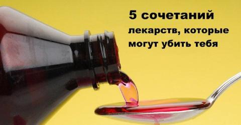 Какие лекарства нельзя сочет…