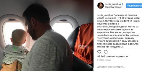 Собчак разозлилась на НТВ за показ сделанного «исподтишка» фото сына