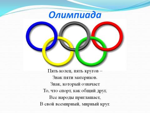 Что-то не так в Олимпийском движении